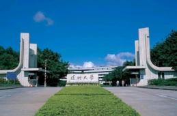 深圳大学成人高考报名中心