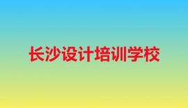 长沙设计培训学校