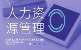 湖南人力资源管理师考试报名