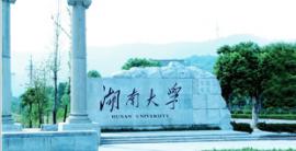 成人高考会计学专业-湖南大学