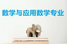 数学与应用数学专业(专升本)-韶关学院成考专业