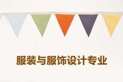 服装与服饰设计专业(高升专)-广东科技学院成考专业