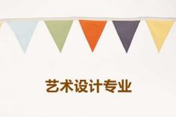艺术设计专业(高升专)-广东科技学院成考专业