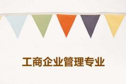 工商企业管理专业(高升专)-广东科技学院成考专业
