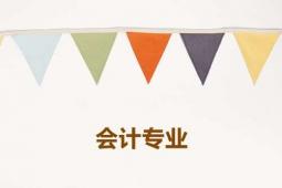 会计专业(高升专)-广东科技学院成考专业