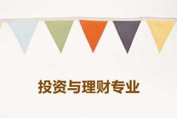 投资与理财专业(高升专)-广东科技学院成考专业