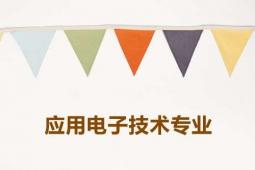应用电子技术专业(高升专)-广东科技学院成考专业
