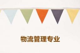 物流管理专业(专升本)-广东科技学院成考专业