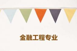 金融工程专业(专升本)-广东科技学院成考专业