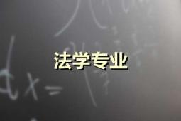 法学专业(专升本)-西北工业大学网络教育专业