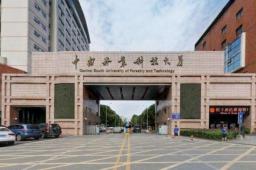 中南林业科技大学2021年成人教育招生简章