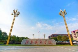 2021年湖南城市学院继续教育招生简章