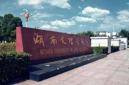 2021年湖南文理学院成人高等教育招生简章