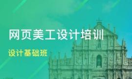 长沙网页设计培训学校排行榜